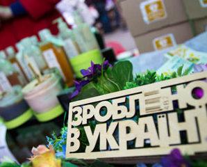 Товары украинских брендов